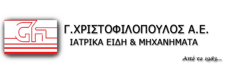 Γ.ΧΡΙΣΤΟΦΙΛΟΠΟΥΛΟΣ Α.Ε. - ΙΑΤΡΙΚΑ ΕΙΔΗ & ΜΗΧΑΝΗΜΑΤΑ Logo